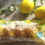 フジパン「ちっちゃい瀬戸内レモンパン」小腹が空いたときに!