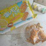 【塩レモンパイ】スティックタイプの個別包装は便利!
