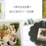 男前豆腐「レモン風味&ゆず風味豆腐」夏の副菜もう1品に!