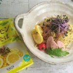 カルディ「塩レモンまぜそば」暑い日にピッタリのさわやかな温麺