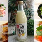 【蜂蜜柚子酢】ドリンクやドレッシングと使い勝手が良く美味しい!
