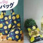 カルディ【レモンバッグセット】6/20の数量限定発売のセットが嬉しい!