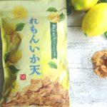 カルディ1週間で2万個大ヒットお菓子【もへじ・れもんいか天】美味しい!