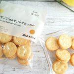 無印良品のレモンお菓子【レモンジャムサンドクラッカー】ひと口サイズ