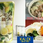 KALDIオリジナル【塩レモン鍋つゆ】と似たチキンや和風だしの「レモン鍋」レシピ!