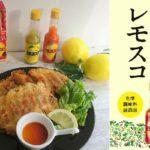 広島生まれの「レモスコ」万能すぎる調味料!レモン好きに大好評