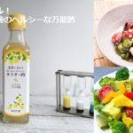 「広島レモンのサラダで酢」ノンオイルでプラス塩麹のヘルシーな万能酢