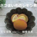 甘い風邪予防「さつまいものレモン煮」腸活や美容の相乗効果レシピ