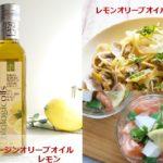 サッと使えて便利!オーガニックフレーバーオイル再現レシピ付「biologicoils有機エキストラヴァージンオリーブオイルレモン」