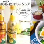 レモスコ化学調味料無添加「レモンドレッシング・シーザー&RED」!ピリ辛好きにはたまらない