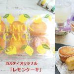 カルディオリジナル「レモンケーキ」レモンクリームの酸味が美味しい