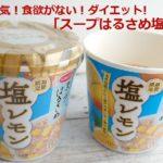 食欲がない!ダイエット「スープはるさめ塩レモン」毎年大人気!即席カップスープ