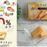 グリコ糖質50%オフ菓子シリーズ「SUNAOビスケット・レモン&バニラ」からだにやさしい